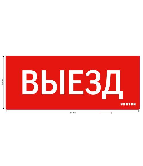 """пиктограмма """"ВЫЕЗД"""" красный для аварийно-эвакуационного светильника ip20"""
