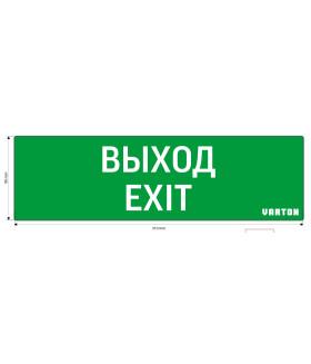 """пиктограмма """"ВЫХОД-EXIT"""" для аварийно-эвакуационного светильника ip65"""