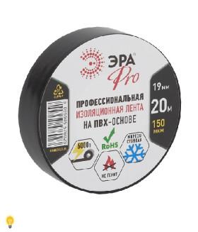 ПВХ-изолента Профессиональная 19мм*20м 150 мкм, черная ЭРА PRO