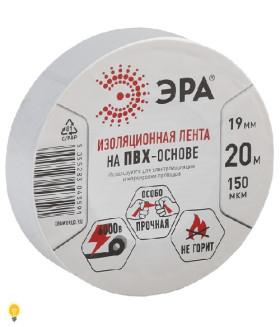 ПВХ-изолента 19мм*20м белая 43607/43591 ЭРА