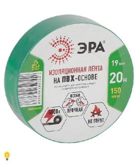 ПВХ-изолента 19мм*20м зеленая 43645/43638 ЭРА