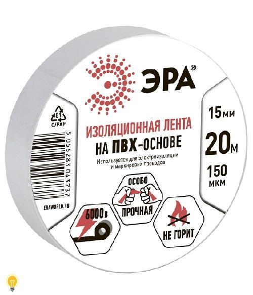 ПВХ-изолента 15мм*20м белая 43744/43737 ЭРА