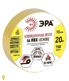 ПВХ-изолента 15мм*20м желтая 43768/43751 ЭРА