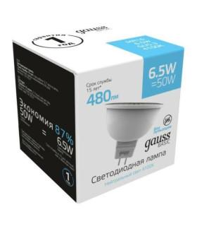 Лампа Gauss Basic MR16 6,5W 480lm 4100K GU5.3 LED 1/10/100