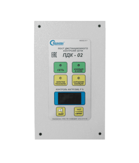 Пост дистанционного контроля ПДК-02 (ВС)