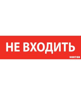 """пиктограмма """"НЕ ВХОДИТЬ"""" красный для аварийно-эвакуационного светильника ip65"""