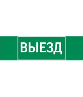 """Пиктограмма """"ВЫЕЗД"""" 310х90мм для аварийно-эвакуационного светильника Basic IP65"""