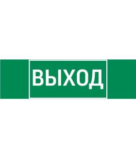 "Пиктограмма ""ВЫХОД"" 310х90мм для аварийно-эвакуационного светильника Basic IP65"