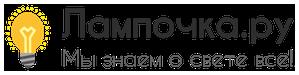 Интернет-магазин светодиодного освещения Лампочка.ру